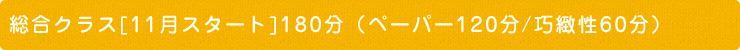 総合クラス[11月スタート]180分(ペーパー120分/巧緻性60分)