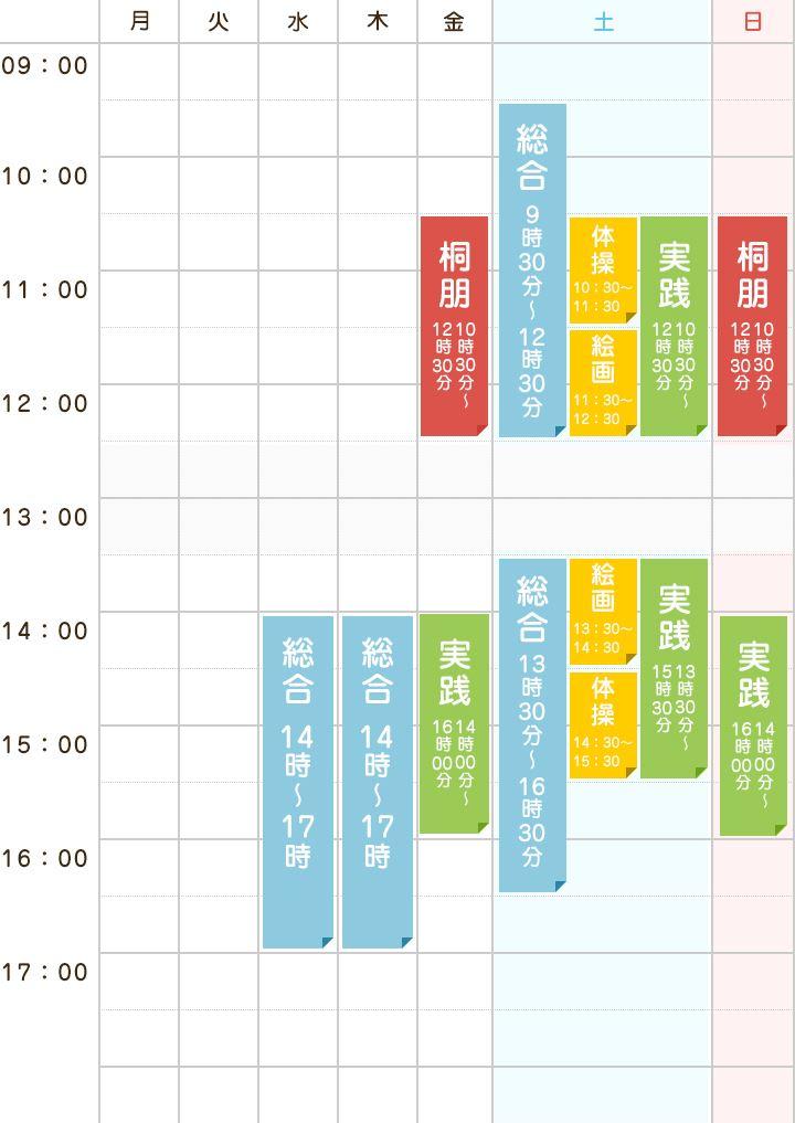 時間割【年長】総合180分/実践120分/絵画&運動各60分/桐朋120分